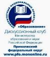 Ссылка на Дискуссионный Клуб Министерства образовния и науки РФ (Приволжский округ)